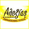Alexias Mammous
