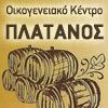 Platanos Tavern